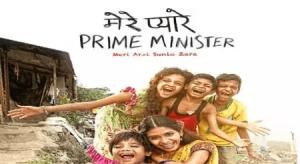 'Mere Pyare Prime Minister'