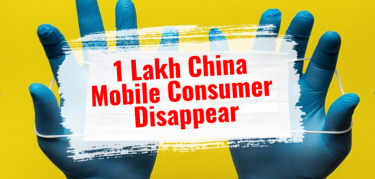 China Mobile Consumer Disappear