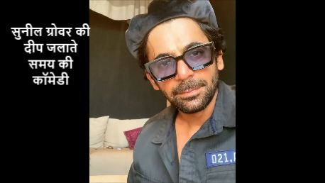 sunil grover funny video